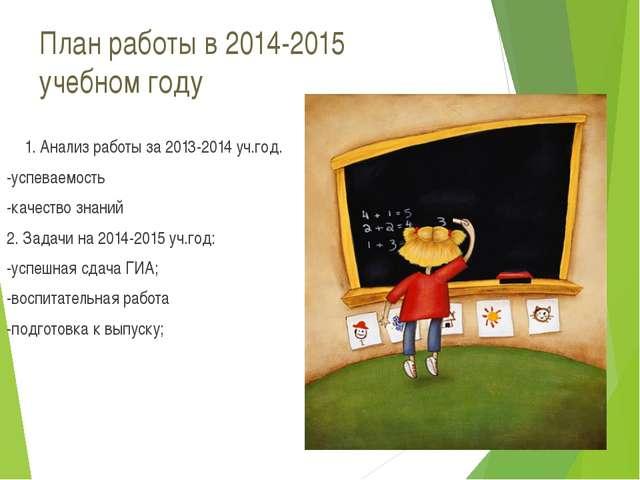 План работы в 2014-2015 учебном году 1. Анализ работы за 2013-2014 уч.год. -у...