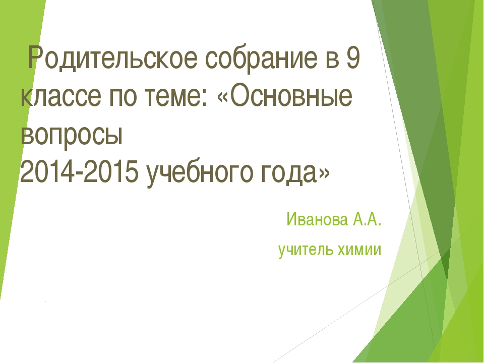 Родительское собрание в 9 классе по теме: «Основные вопросы 2014-2015 учебно...