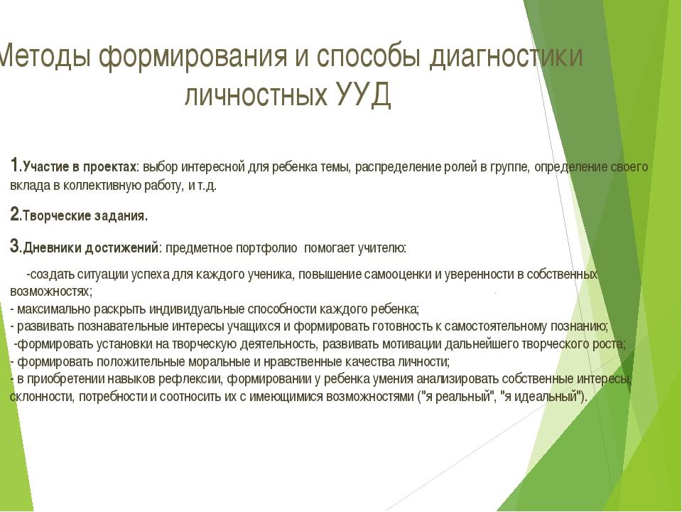 Методы формирования и способы диагностики личностных УУД 1.Участие в проектах...