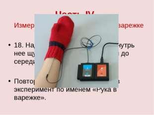 Часть IV. Измерение температуры руки в варежке 18. Надень варежку, поместив в