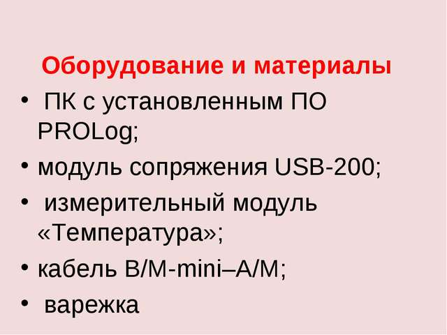 Оборудование и материалы ПК с установленным ПО PROLog; модуль сопряжения USB...