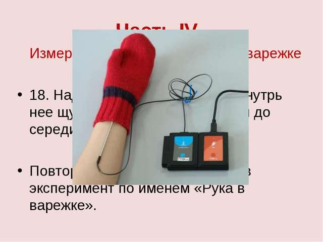 Часть IV. Измерение температуры руки в варежке 18. Надень варежку, поместив в...