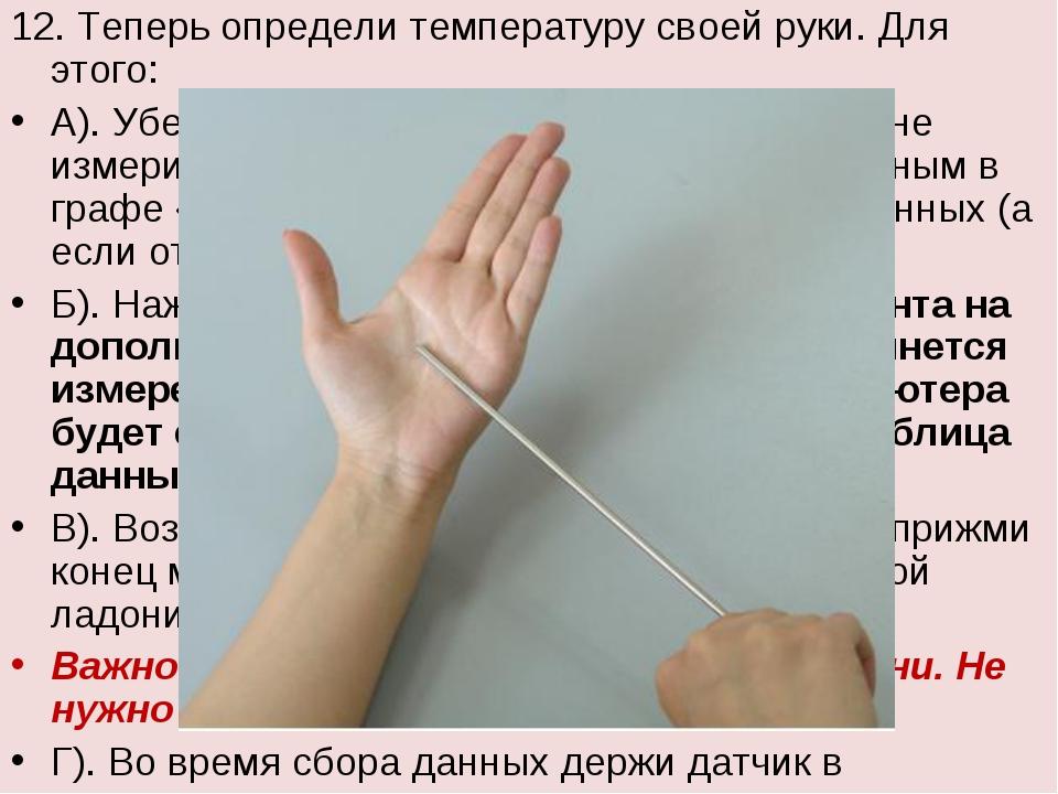 12. Теперь определи температуру своей руки. Для этого: А). Убедись, что показ...