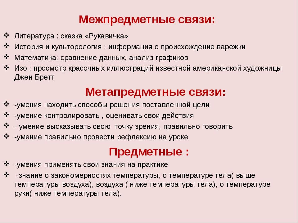 Межпредметные связи: Литература : сказка «Рукавичка» История и культорология...