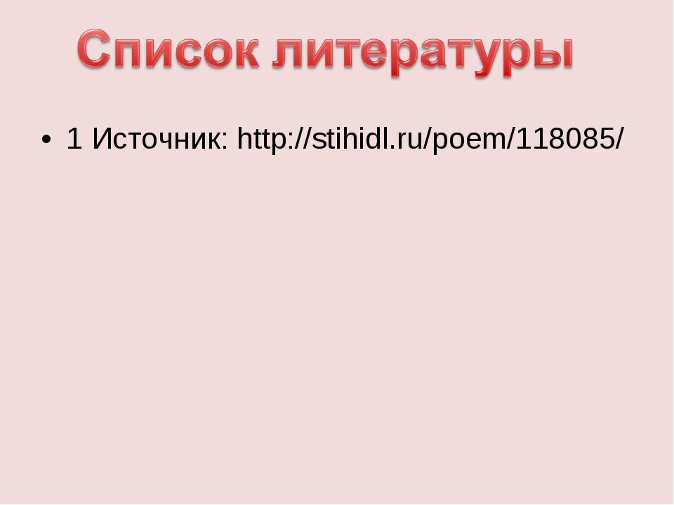 1 Источник: http://stihidl.ru/poem/118085/