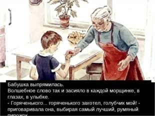 Бабушка выпрямилась. Волшебное слово так и засияло в каждой морщинке, в глаза