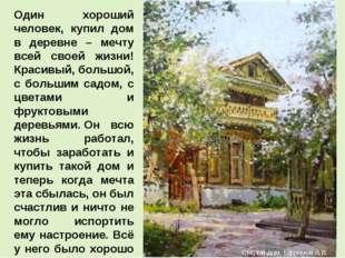 Один хороший человек, купил дом в деревне – мечту всей своей жизни! Красивый,