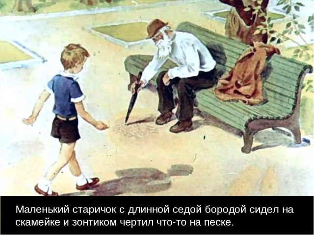Маленький старичок с длинной седой бородой сидел на скамейке и зонтиком черти...