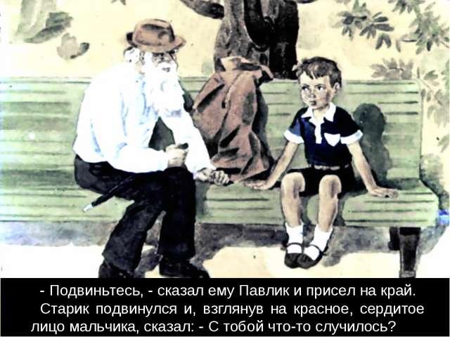 - Подвиньтесь, - сказал ему Павлик и присел на край. Старик подвинулся и, взг...