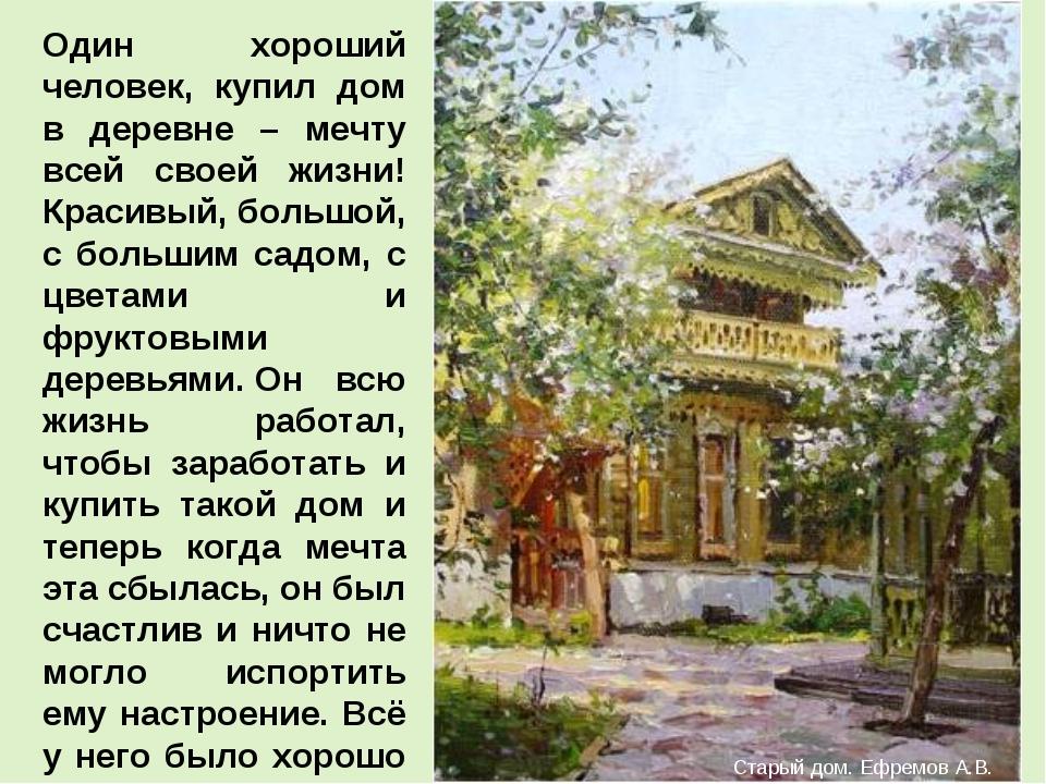 Один хороший человек, купил дом в деревне – мечту всей своей жизни! Красивый,...
