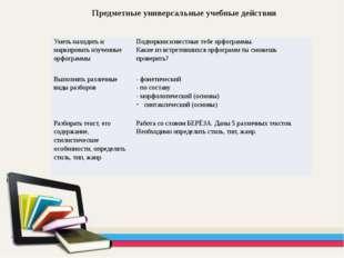 Предметные универсальные учебные действия Уметь находить и маркировать изучен