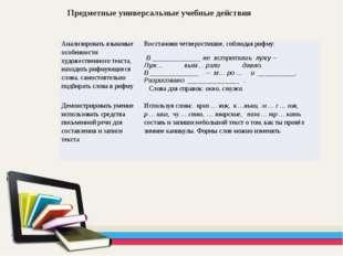 Предметные универсальные учебные действия Анализировать языковые особенности