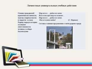 Личностные универсальные учебные действия Основы гражданской идентичности лич