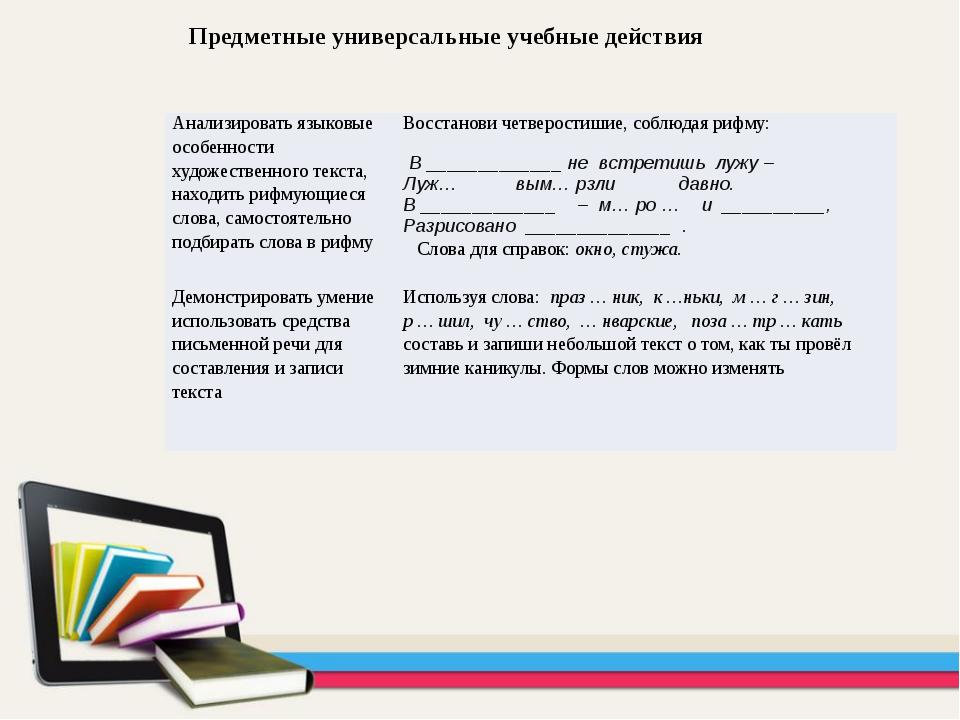 Предметные универсальные учебные действия Анализировать языковые особенности...