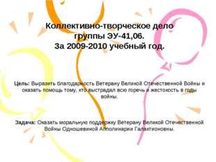 Коллективно-творческое дело группы ЭУ-31,06. За 2008-2009 учебный год. Цель:
