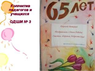 Коллектив педагогов и учащихся ОДШИ № 3