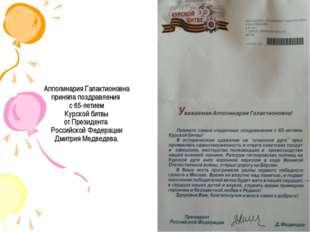 Апполинария Галактионовна приняла поздравления с 65-летием Курской битвы от П