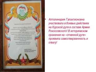 Апполинария Галактионовна участвовала в боевых действиях на Курской дуге в со