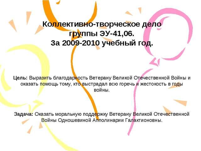 Коллективно-творческое дело группы ЭУ-31,06. За 2008-2009 учебный год. Цель:...