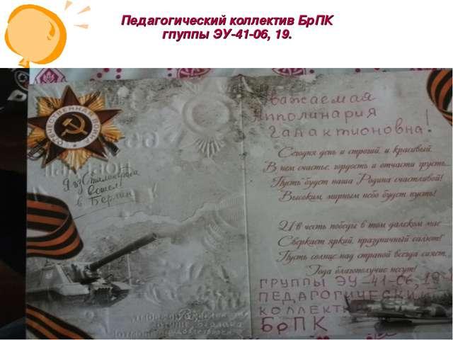 Педагогический коллектив БрПК гпуппы ЭУ-41-06, 19.