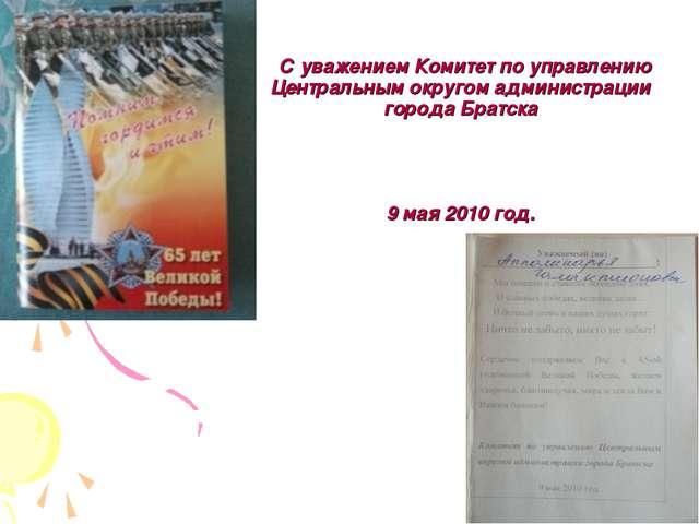 С уважением Комитет по управлению Центральным округом администрации города Б...