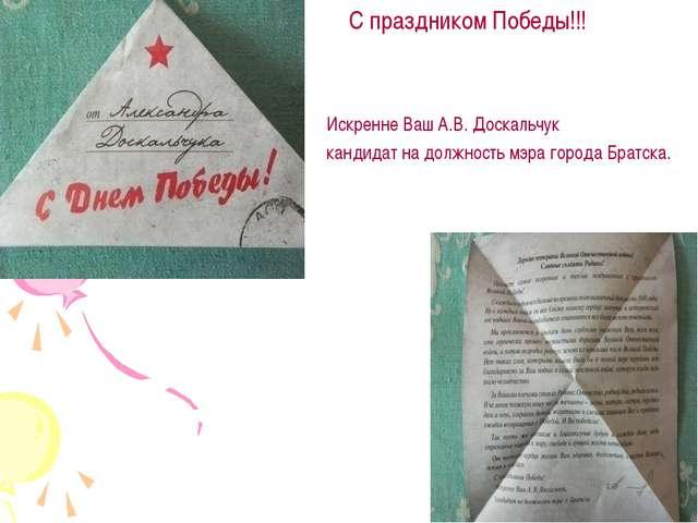 С праздником Победы!!! Искренне Ваш А.В. Доскальчук кандидат на должность мэ...