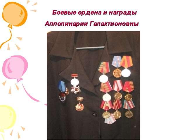 Боевые ордена и награды Апполинарии Галактионовны
