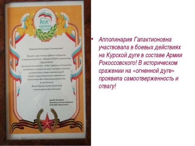 Апполинария Галактионовна участвовала в боевых действиях на Курской дуге в со...