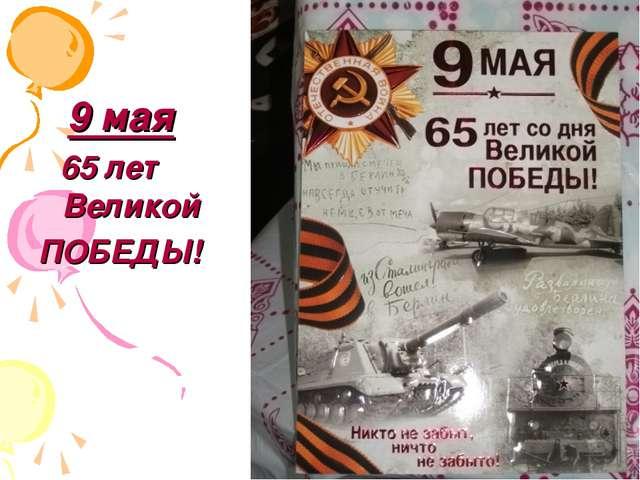 9 мая 65 лет Великой ПОБЕДЫ!