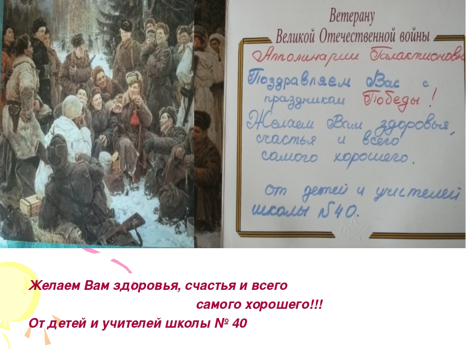 Презентация коллективно-творческого дела к 70-летию Великой Победе