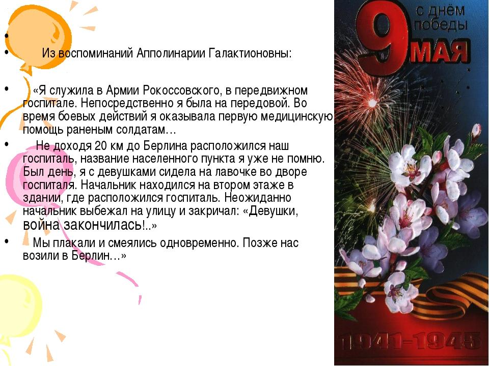 Из воспоминаний Апполинарии Галактионовны: «Я служила в Армии Рокоссовского,...