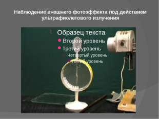 Наблюдение внешнего фотоэффекта под действием ультрафиолетового излучения