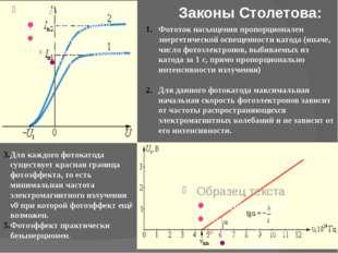 Законы Столетова: Фототок насыщения пропорционален энергетической освещенност
