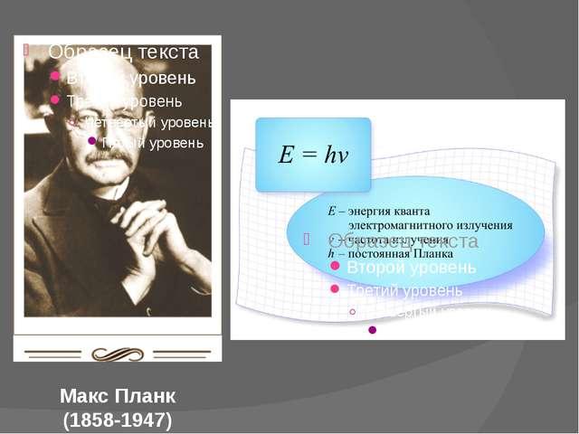 Макс Планк (1858-1947)