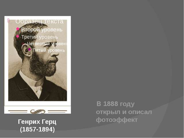 Генрих Герц (1857-1894) В 1888 году открыл и описал фотоэффект