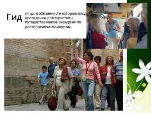 Гид лицо, в обязанности которого входит проведение для туристов и путешествен