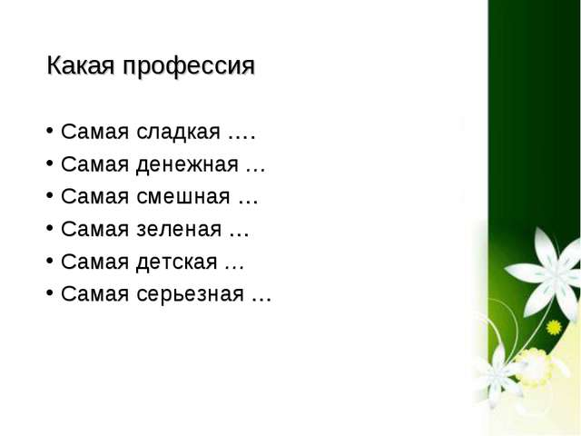 Какая профессия Самая сладкая…. Самая денежная… Самая смешная… Самая зелен...