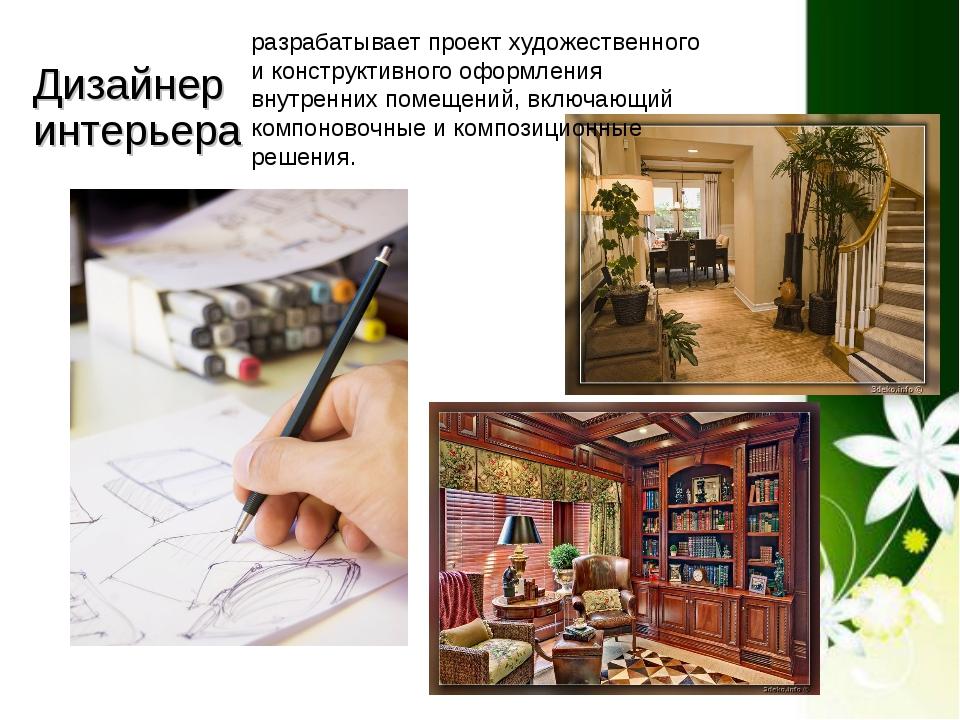 Дизайнер интерьера разрабатывает проект художественного и конструктивного офо...