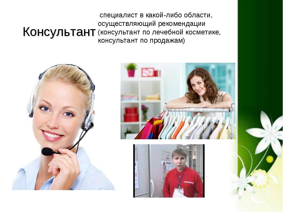 Консультант специалист в какой-либо области, осуществляющий рекомендации (ко...