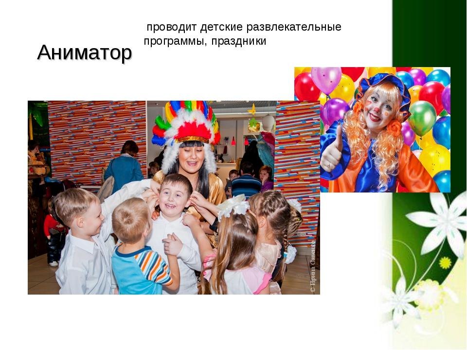 Аниматор проводит детские развлекательные программы, праздники