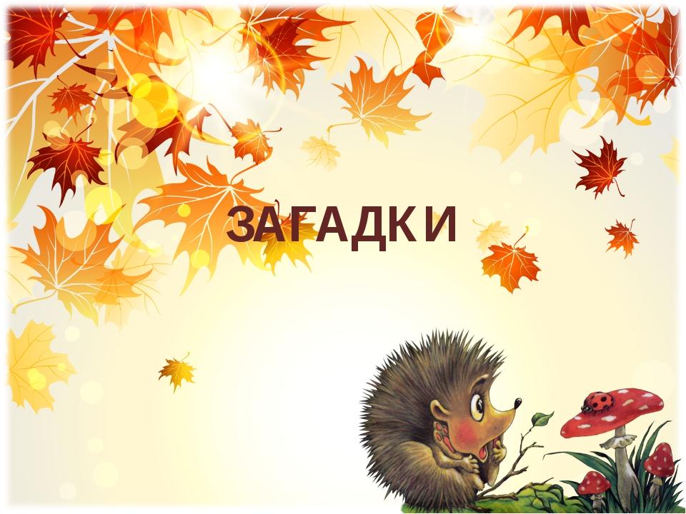 картинки про осень с надписями для детей