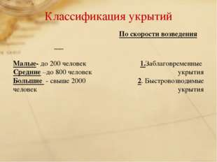 Классификация укрытий По вместимости Малые- до 200 человек Средние –до 800 че