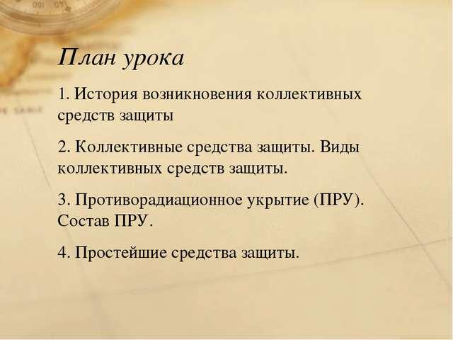 1. История возникновения коллективных средств защиты 2. Коллективные средства...