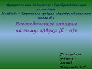 Муниципальное бюджетное общеобразовательное учреждение Матвеево – Курганская