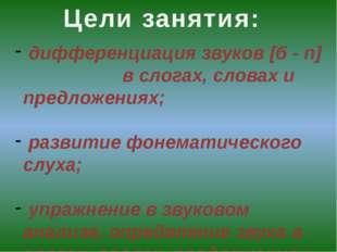 Цели занятия: дифференциация звуков [б - п] в слогах, словах и предложениях;