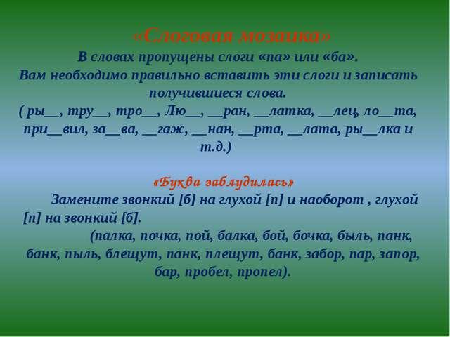 «Слоговая мозаика» В словах пропущены слоги «па» или «ба». Вам необходимо пр...