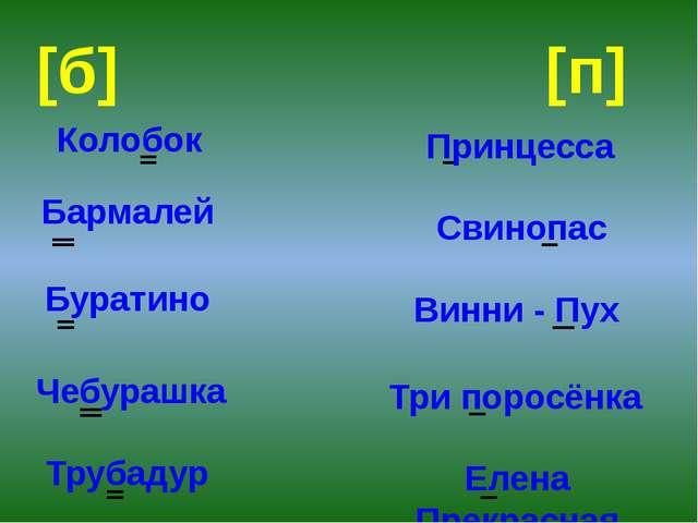 [б] [п] Колобок Бармалей Буратино Чебурашка Трубадур Свинопас Винни - Пух Три...