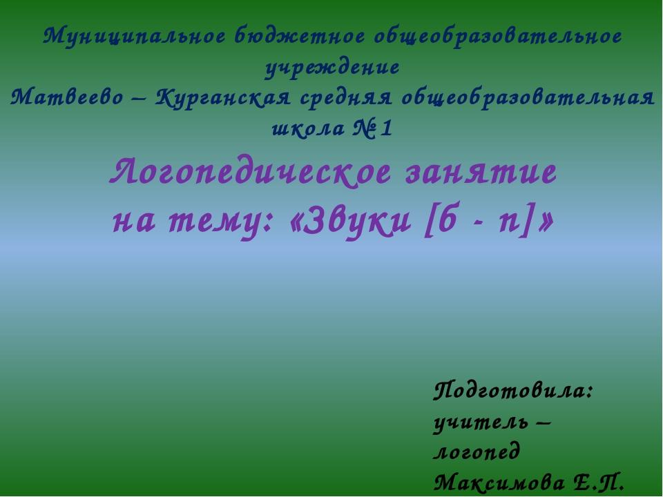 Муниципальное бюджетное общеобразовательное учреждение Матвеево – Курганская...