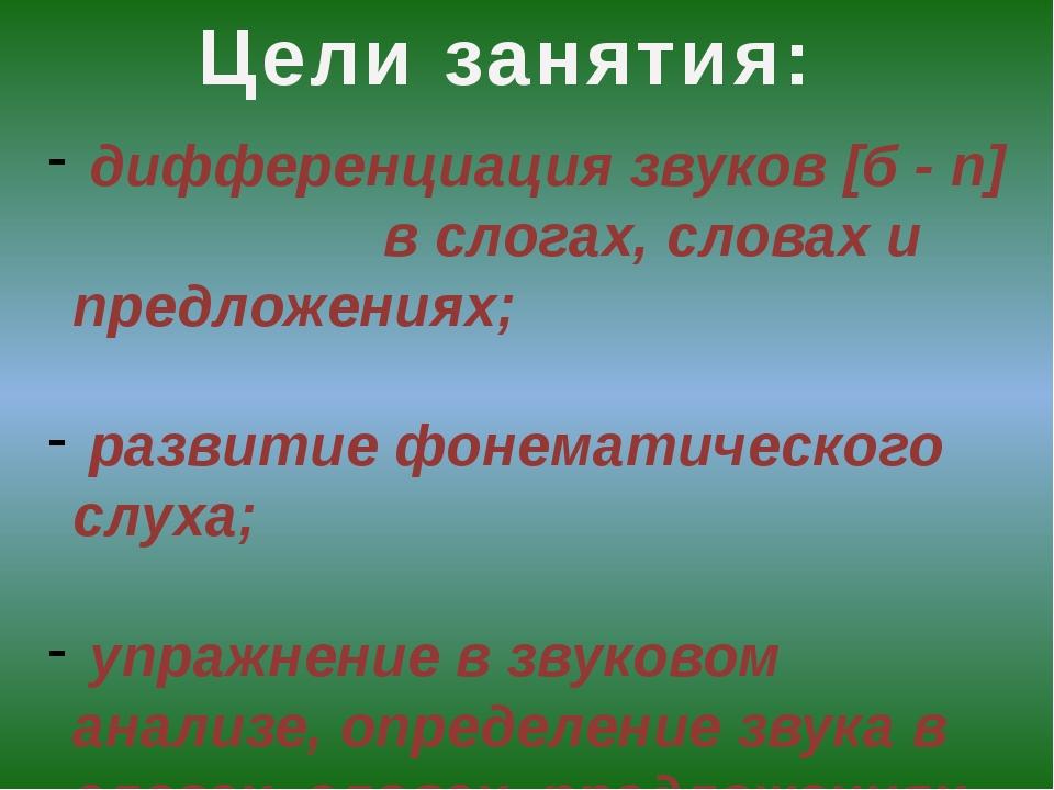 Цели занятия: дифференциация звуков [б - п] в слогах, словах и предложениях;...