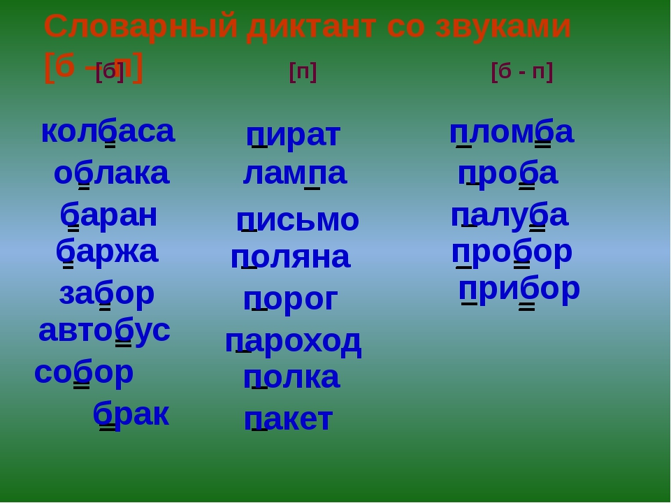 Словарный диктант со звуками [б – п] пират пломба прибор [б - п] [б] [п] паке...
